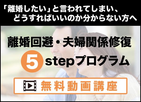 離婚回避・夫婦関係修復 5ステップ無料動画講座
