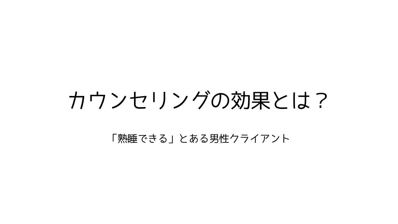 カウンセリングの効果とは?「セッションの後は熟睡できます」とうれしい声 東京、横浜で夫婦関係相談