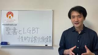 「夫はバイセクシャル?」LGBTは性的倒錯 離婚回避カウンセリングのQ&A 聖書の言葉に学ぶ夫婦円満の秘訣411