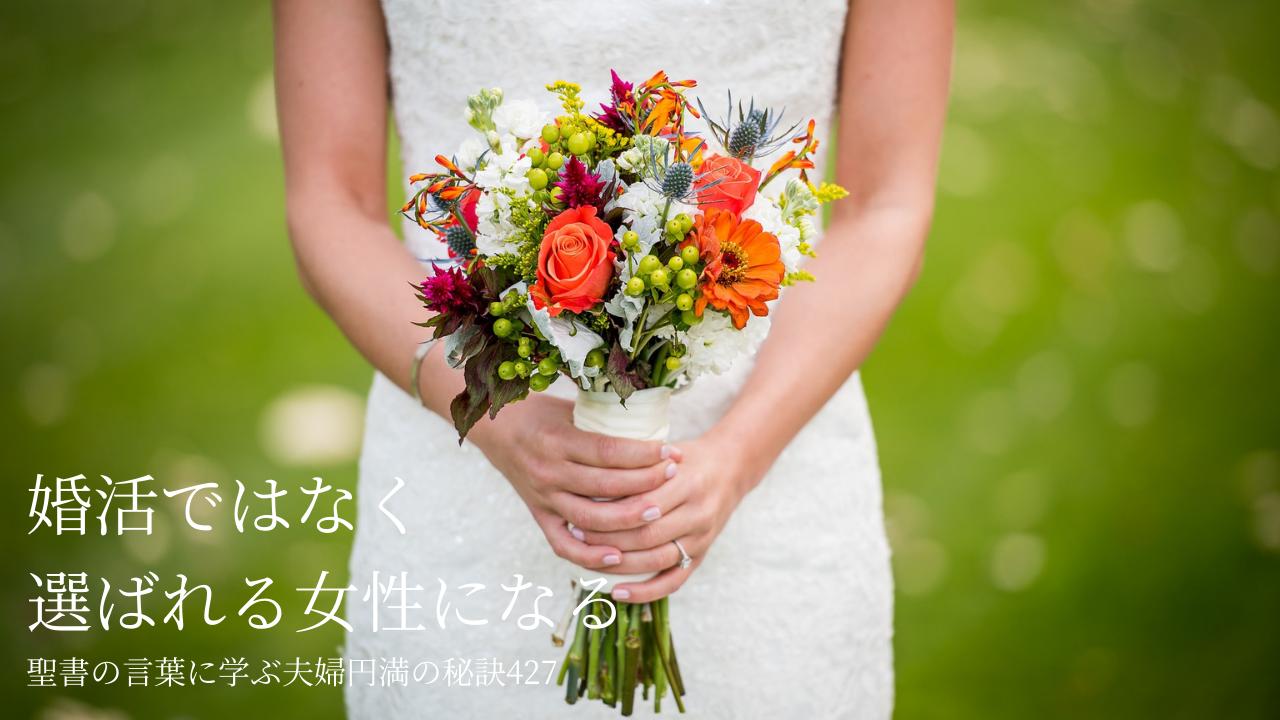 婚活ではなく選ばれる女性になる 聖書の言葉に学ぶ夫婦円満の秘訣427