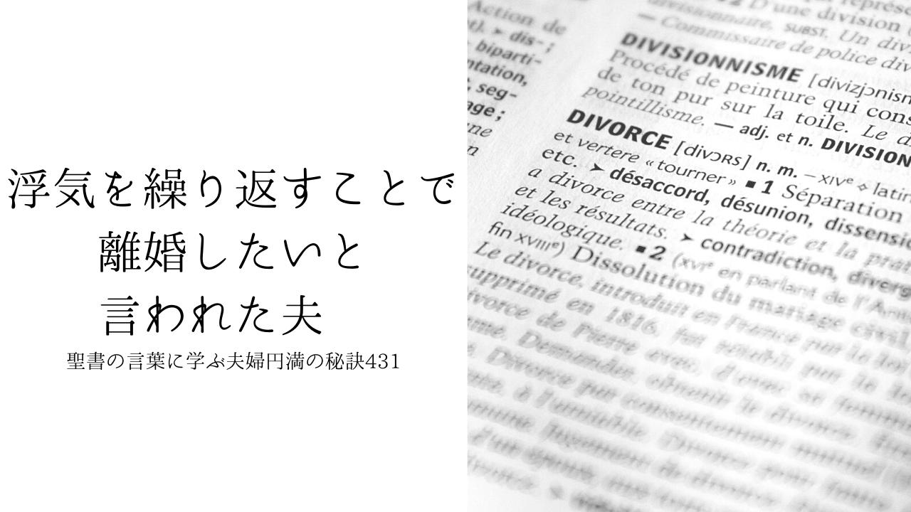 浮気を繰り返すことで離婚したいと言われた夫 聖書の言葉に学ぶ夫婦円満の秘訣431
