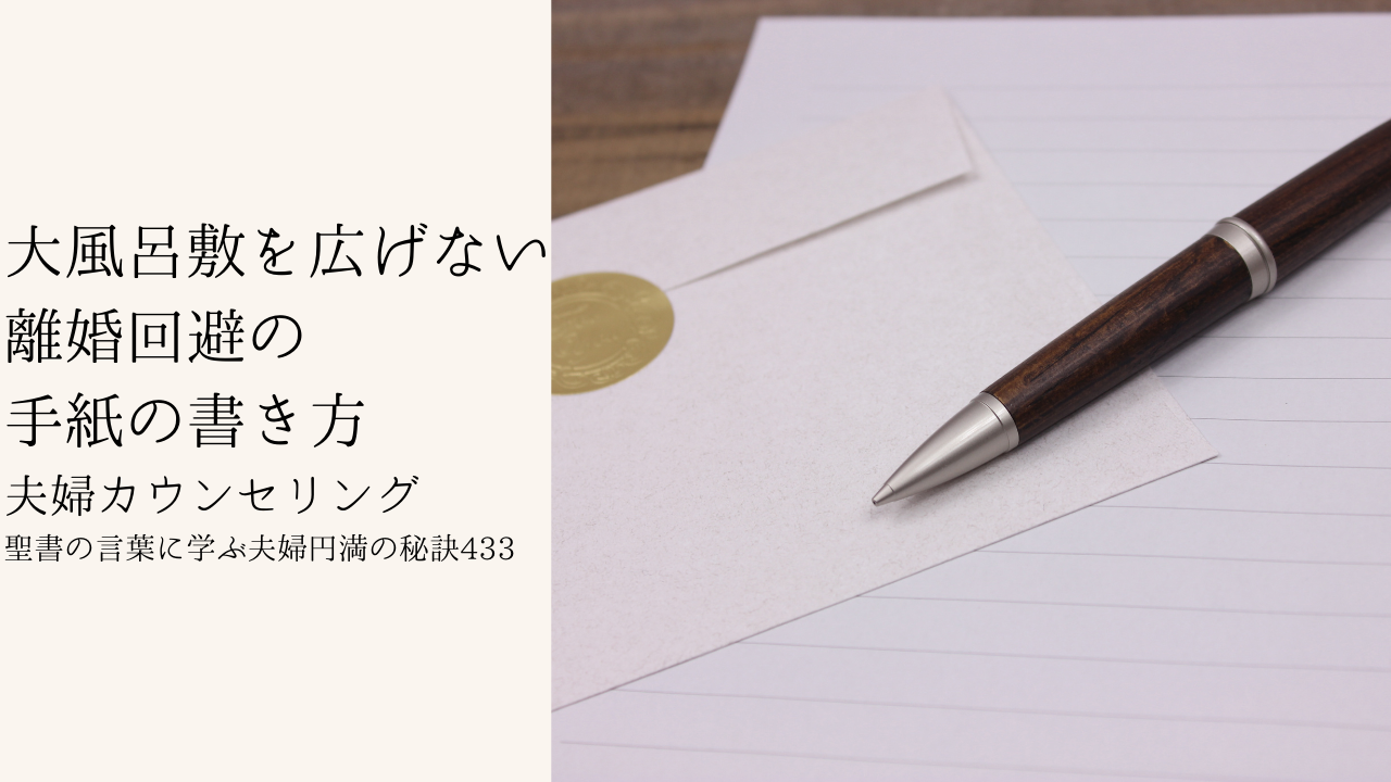 大風呂敷を広げない 離婚回避の手紙の書き方 夫婦カウンセリング 聖書の言葉に学ぶ夫婦円満の秘訣433