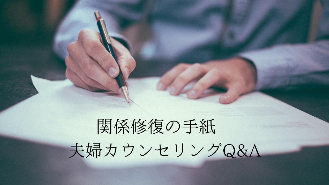 関係修復の手紙 夫婦カウンセリングQ&A