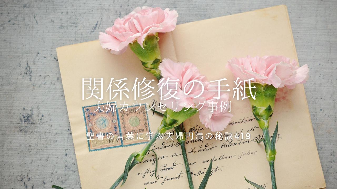 関係修復の手紙 夫婦カウンセリング事例 聖書の言葉に学ぶ夫婦円満の秘訣419