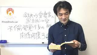 浮気夫から愛妻家へ 不倫発覚後の関係修復3 聖書の言葉に学ぶ夫婦円満の秘訣439
